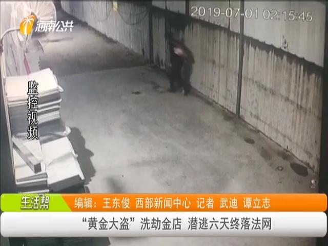"""""""黄金大盗""""洗劫金店 潜逃六天终落法网"""