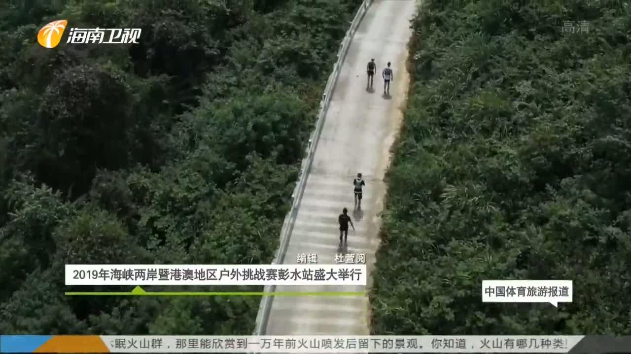 《中国体育旅游报道》2019年07月08日