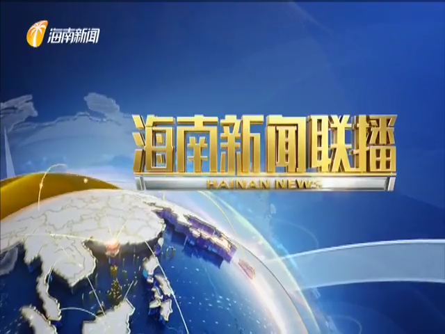《海南新闻联播》2019年07月11日