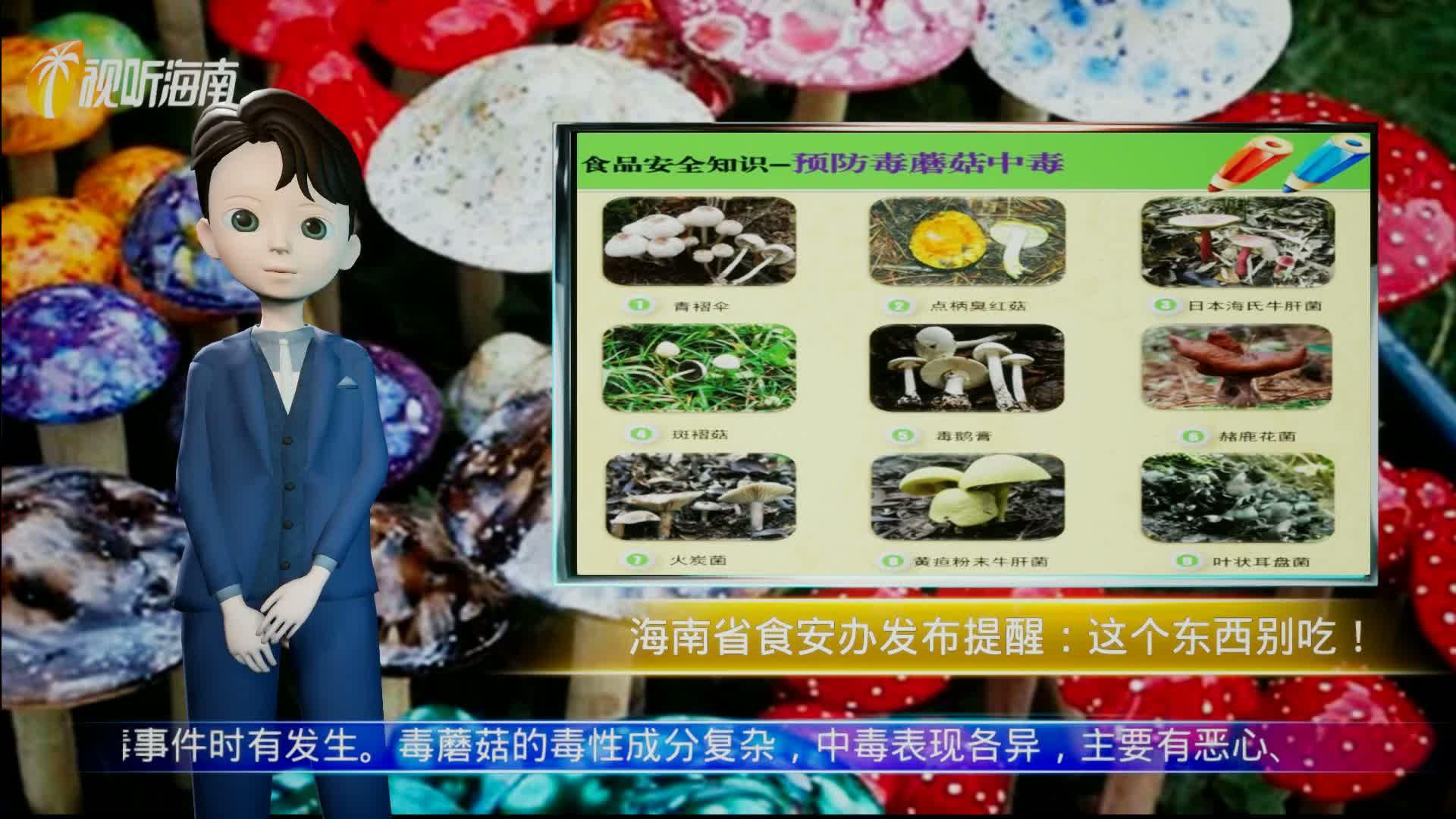 AI播报|海南省食安办发布提醒:这个东西别吃!