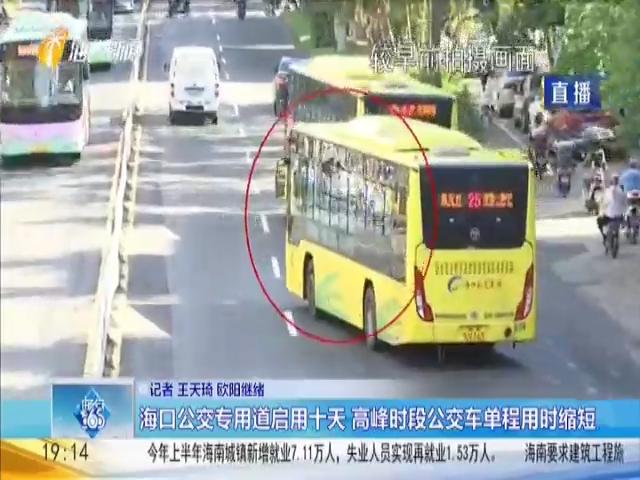 海口公交专用道启用十天 高峰时段公交车单程用时缩短