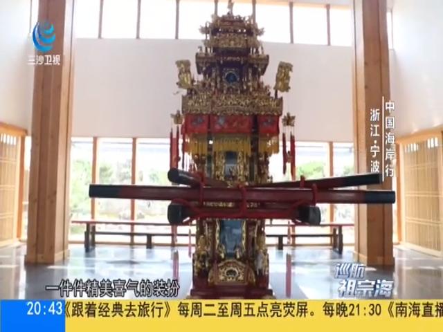 中國海岸行 浙江·寧波