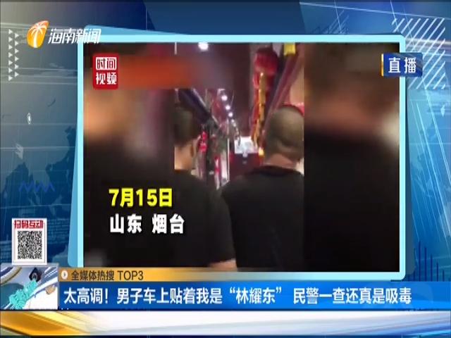 """太高调!男子车上贴着我是""""林耀东"""" 民警一查还真是吸毒"""