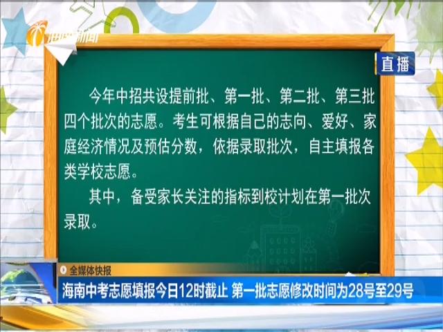 海南中考志愿填报今日12时截止 第一批志愿修改时间为28号至29号