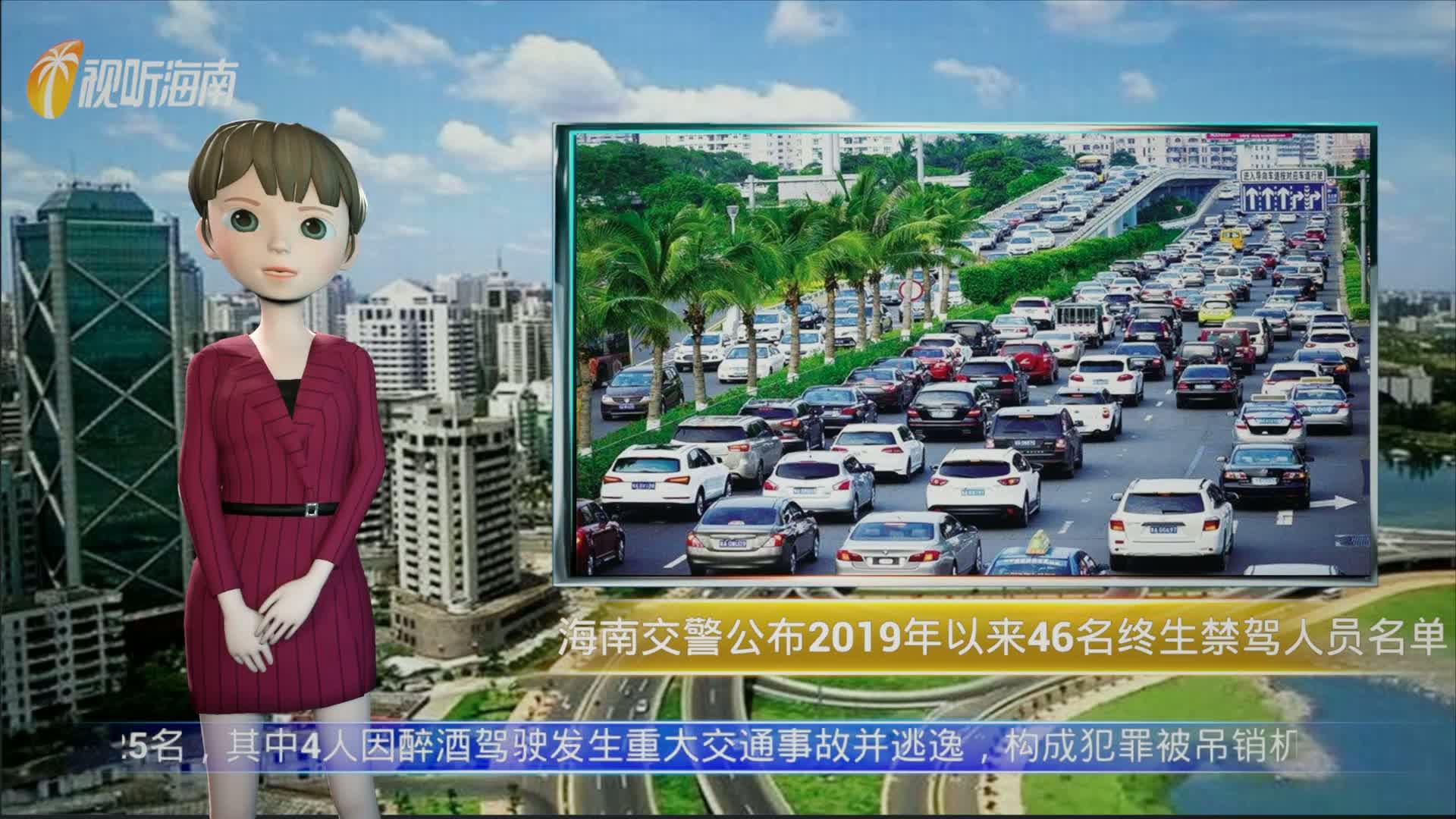 AI播报 海南交警公布2019年以来46名终生禁驾人员名单