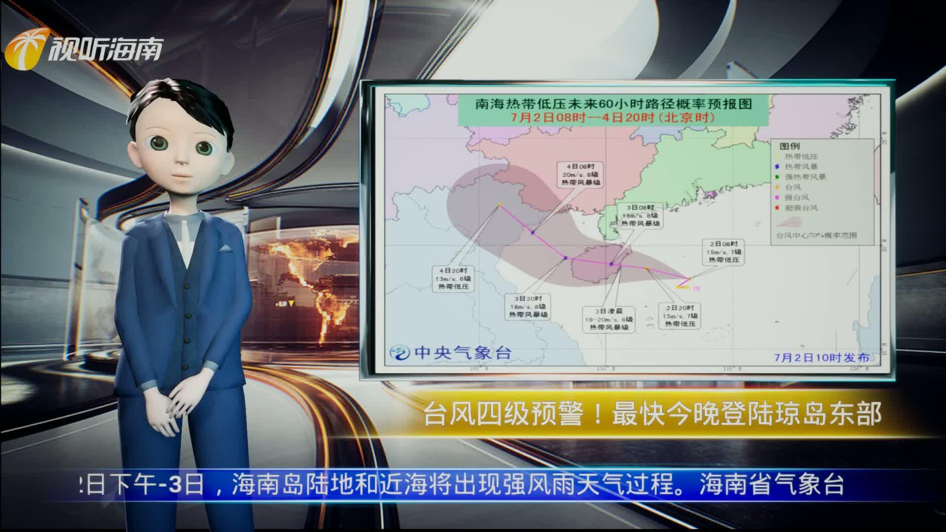 AI主播首秀:臺風預計3日凌晨在海南東部沿海地區登陸