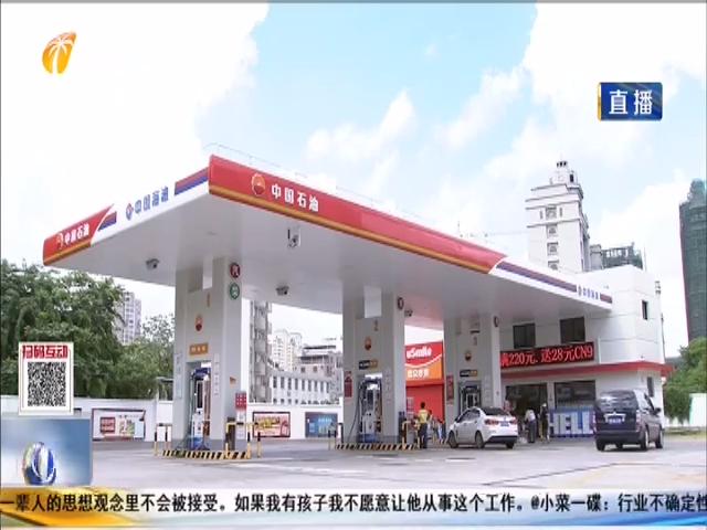 海南成品油价格今起上调 92号汽油最高7.89元/升
