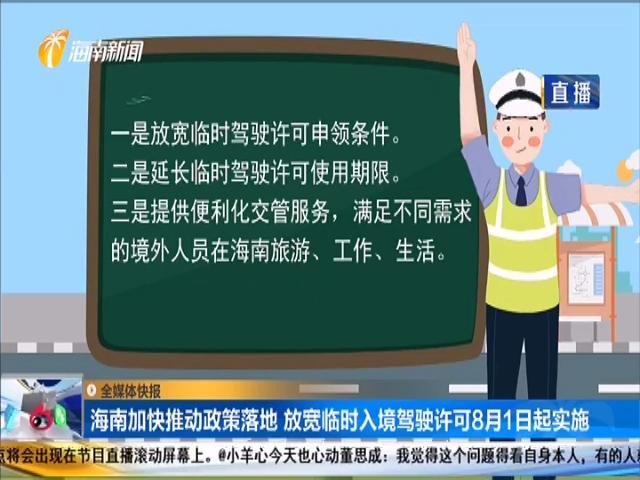 海南加快推动政策落地 放宽临时入境驾驶许可8月1日起实施