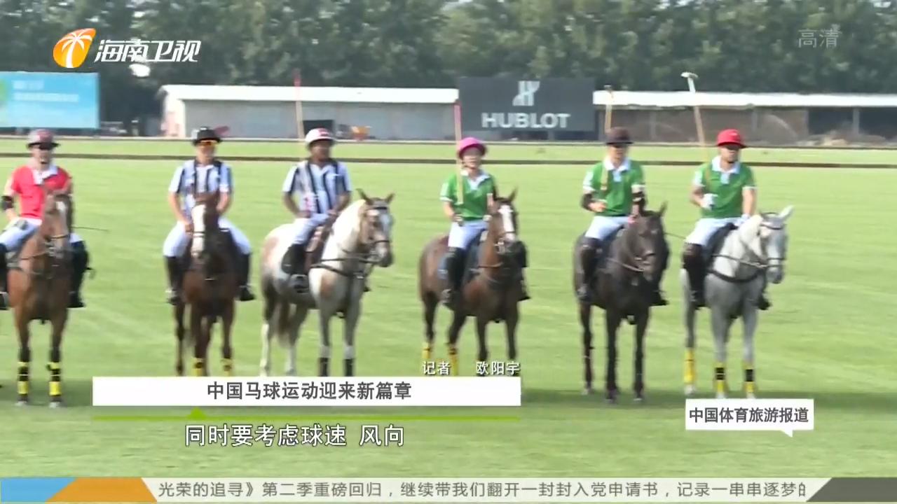 《中国体育旅游报道》2019年07月02日