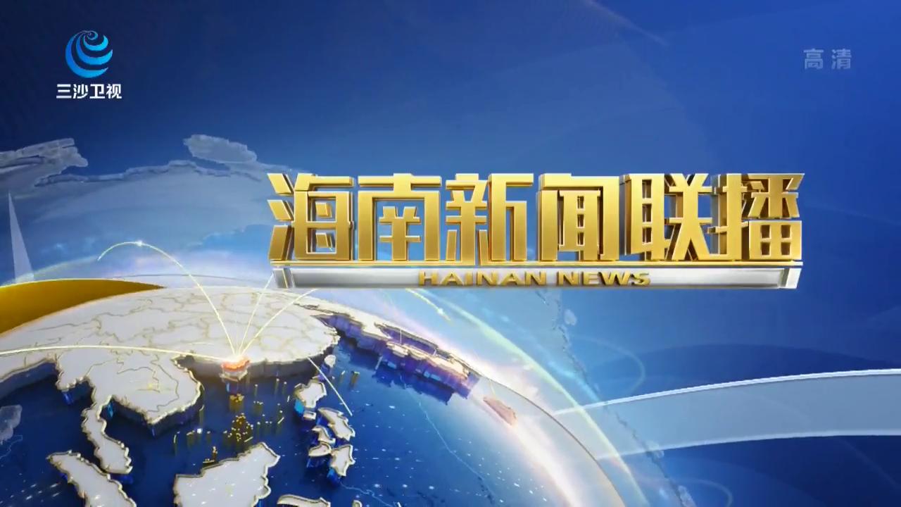 《海南新闻联播》2019年07月06日