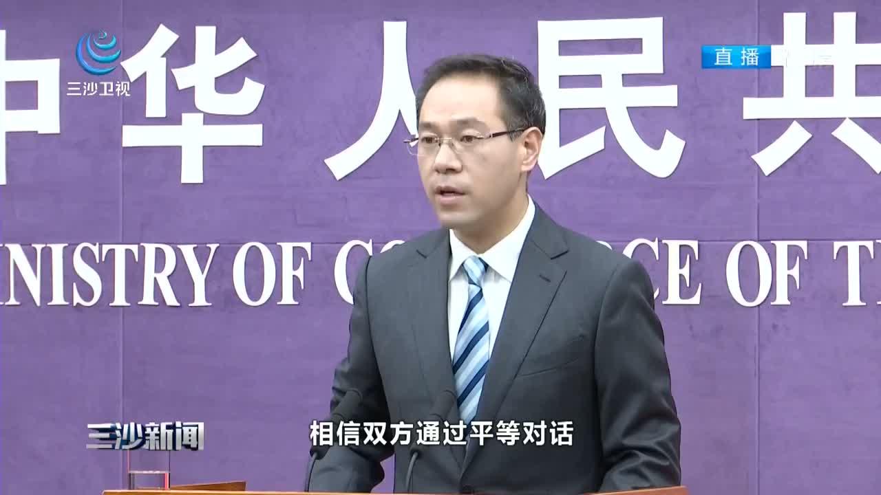 商务部:中方已建立关税豁免机制