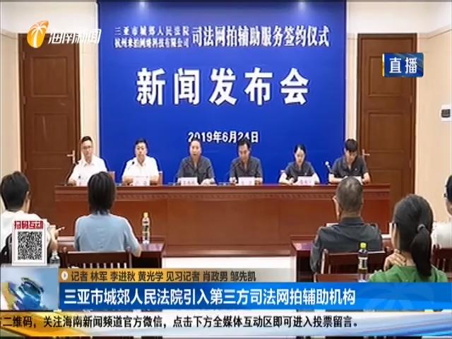 三亚市城郊人民法院引入第三方司法网拍辅助机构