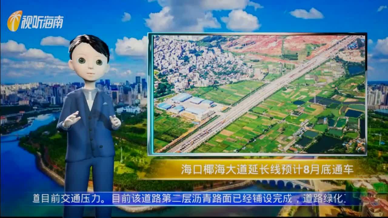 AI播报丨海口椰海大道延长线预计8月底通车