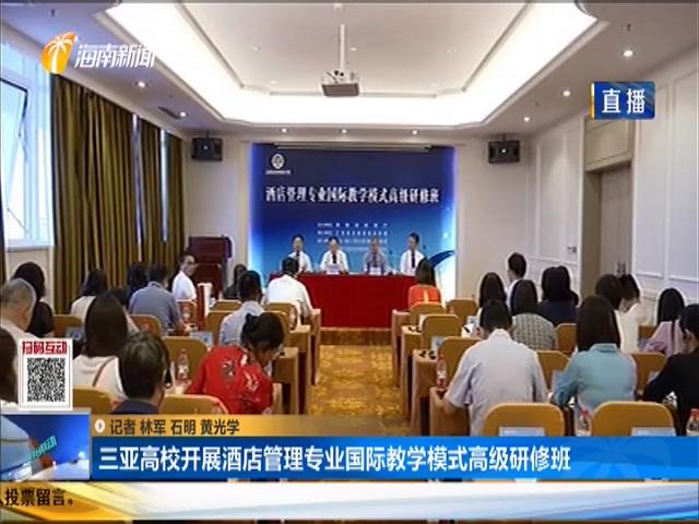 三亚高校开展酒店管理专业国际教学模式高级研修班