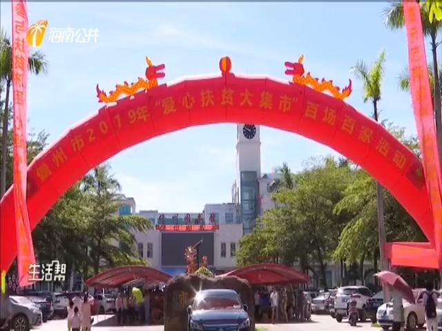 儋州:爱心扶贫集市火爆 市民助力消费扶贫