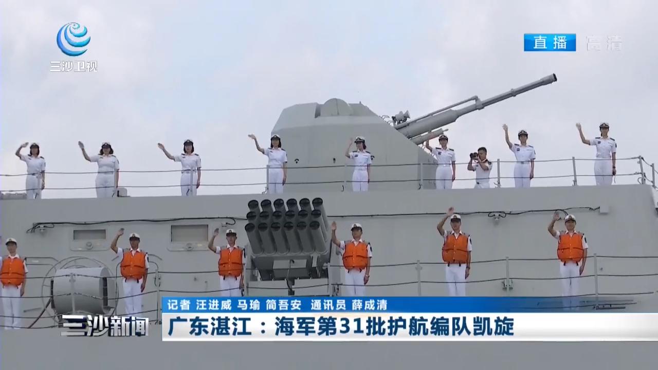 广东湛江:海军第31批护航编队凯旋