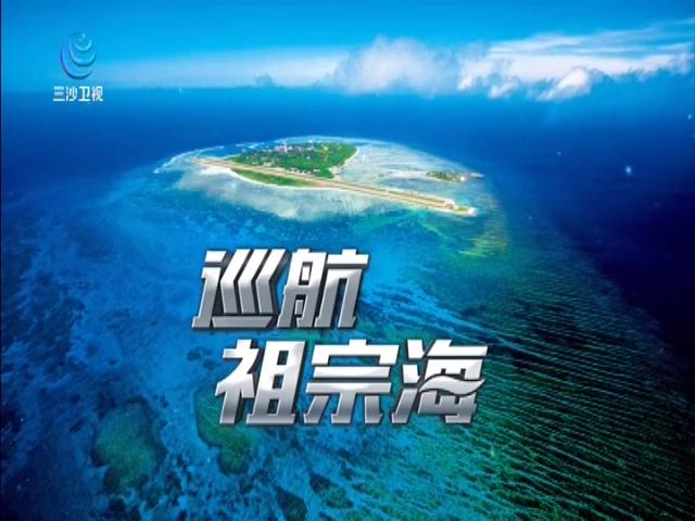 《巡航祖宗海》中國海岸行 遼寧 · 營口