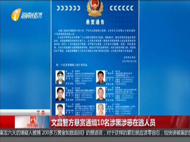 文昌警方悬赏通缉10名涉黑涉恶在逃人员