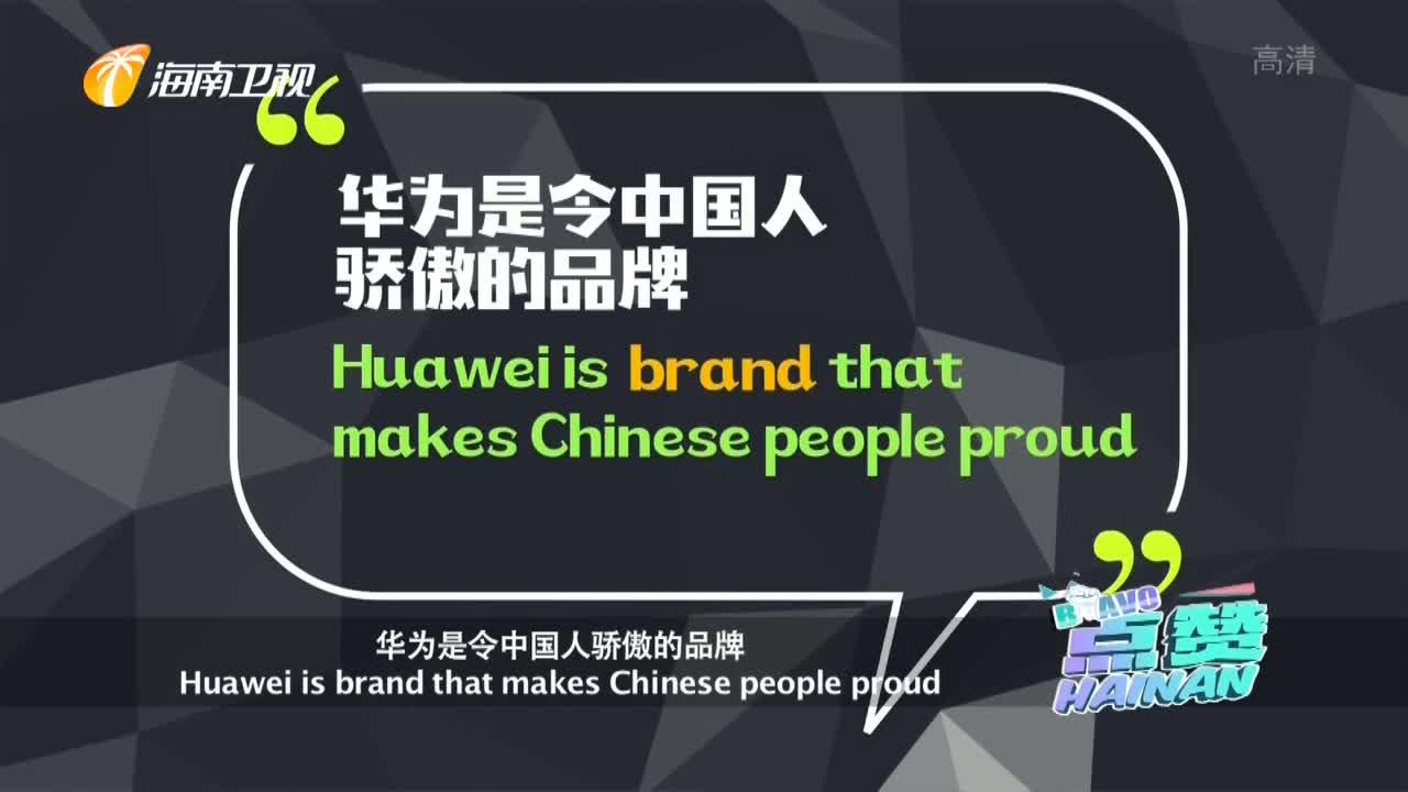 《Bravo Hainan》2019年07月26日