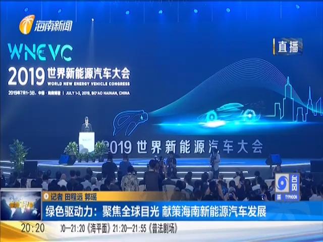 綠色驅動力:聚焦全球目光 獻策海南新能源汽車發展