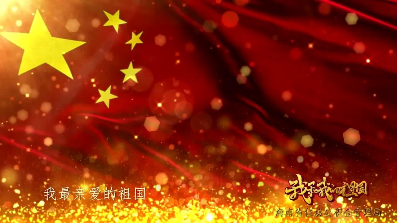 《我和我的祖国》——海南省住房公积金管理局