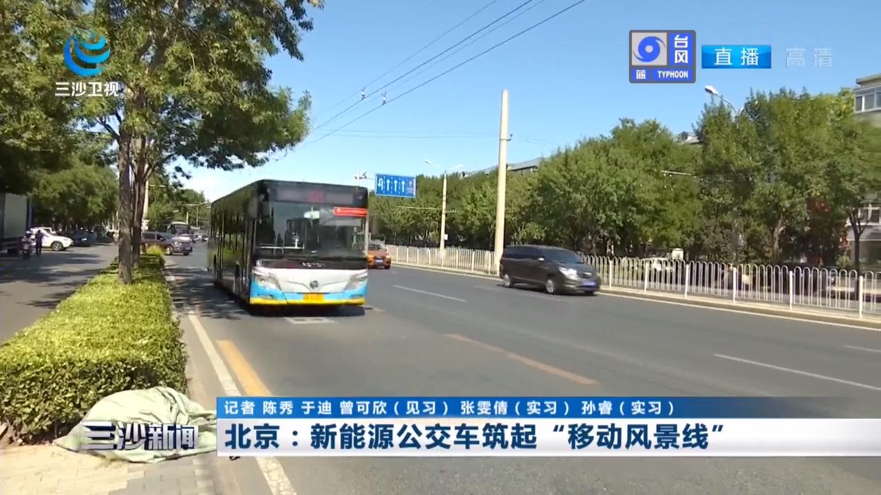 """北京:新能源公交車筑起""""移動風景線"""""""