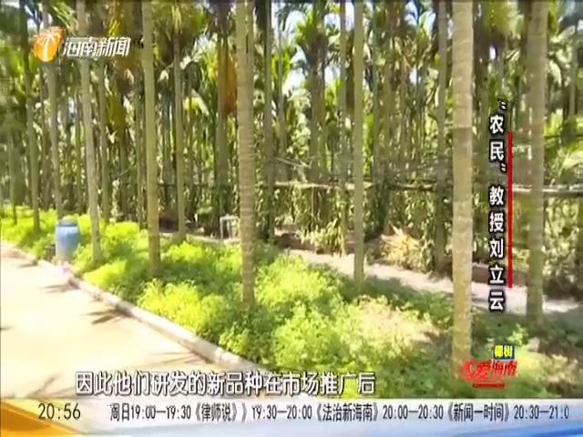 """""""农民""""教授刘立云"""
