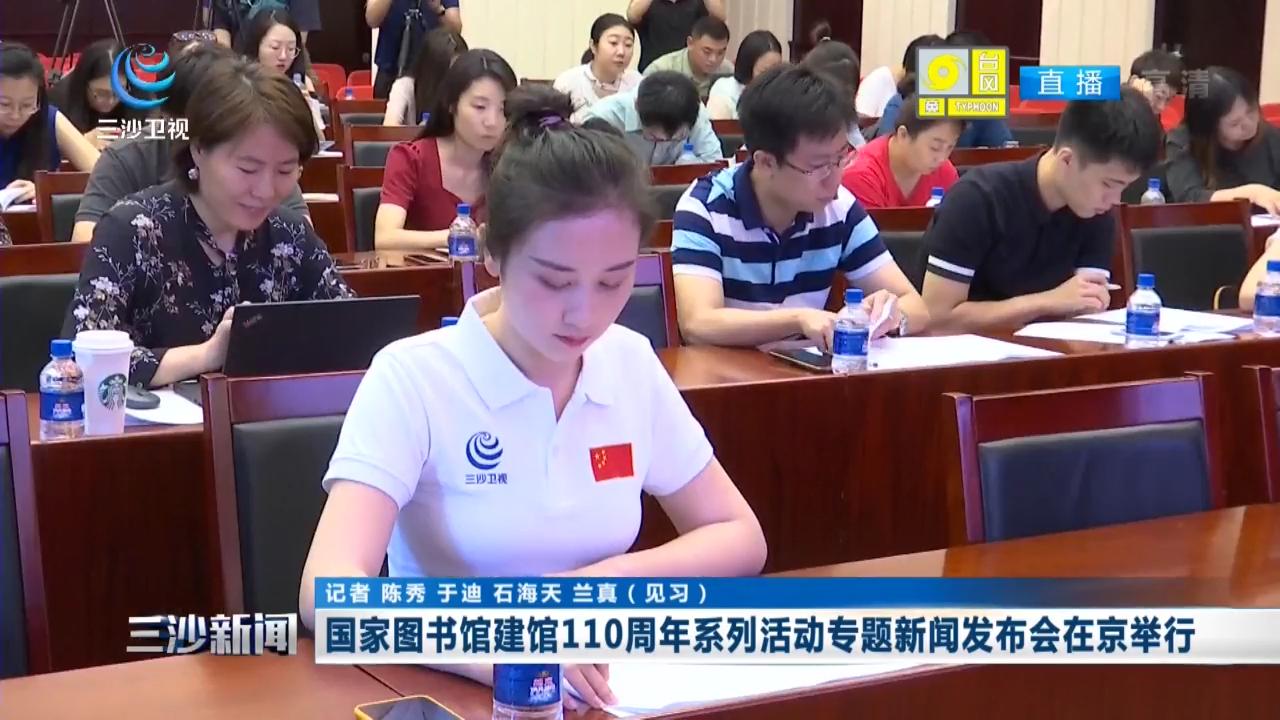 國家圖書館建館110周年系列活動專題新聞發布會在京舉行