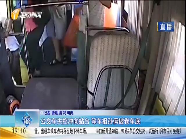 公交車失控沖向站臺 等車祖孫倆被卷車底
