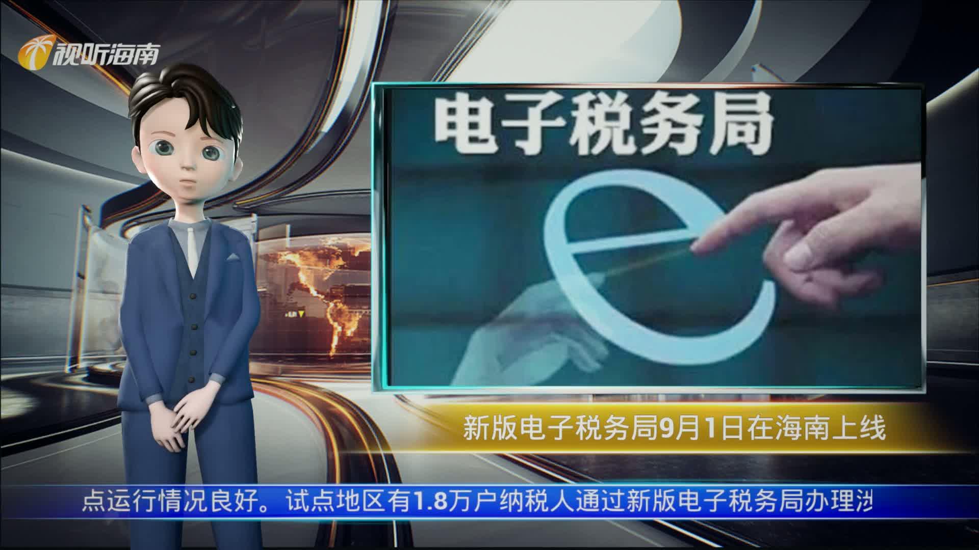AI播报|新版电子税务局9月1日在海南上线