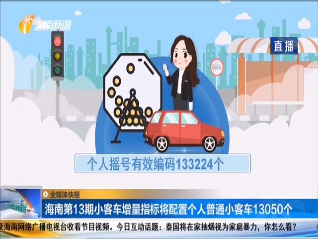 海南第13期小客车增量指标将配置个人普通小客车13050个