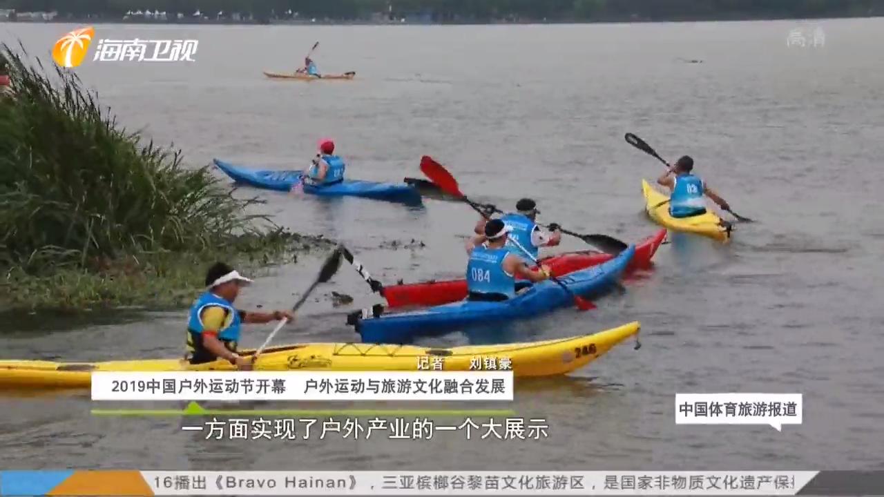 《中国体育旅游报道》2019年08月27日