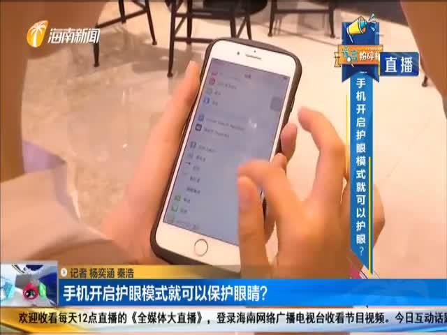 谣言粉碎机:手机开启护眼模式就可以保护眼睛?