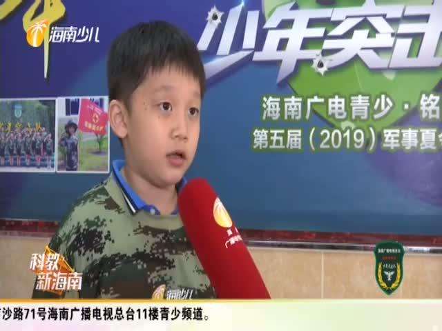 《科教新海南》暑期特別報道《少年突擊隊》2019年08月01日
