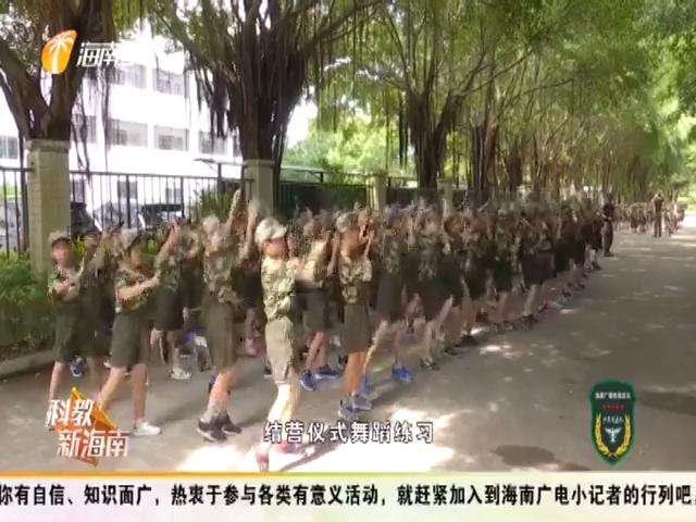 《科教新海南》暑期特別報道《少年突擊隊》2019年08月20日
