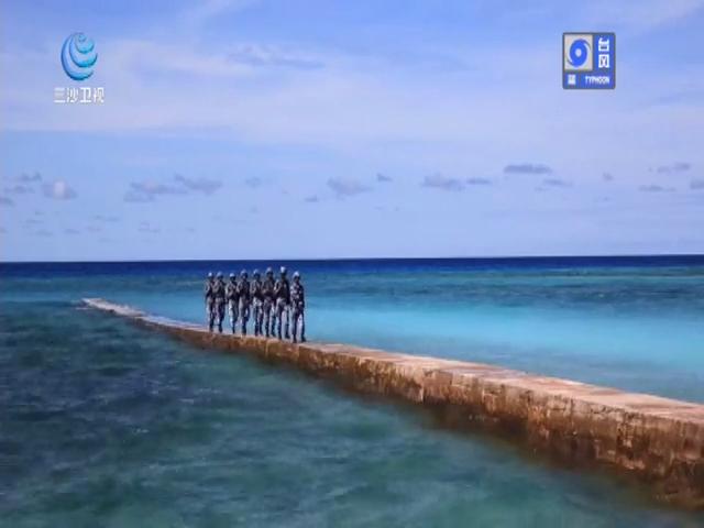 《巡航祖宗海》南海島礁鑄忠誠