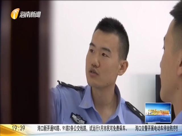 海南警事:(筹备组)再发力