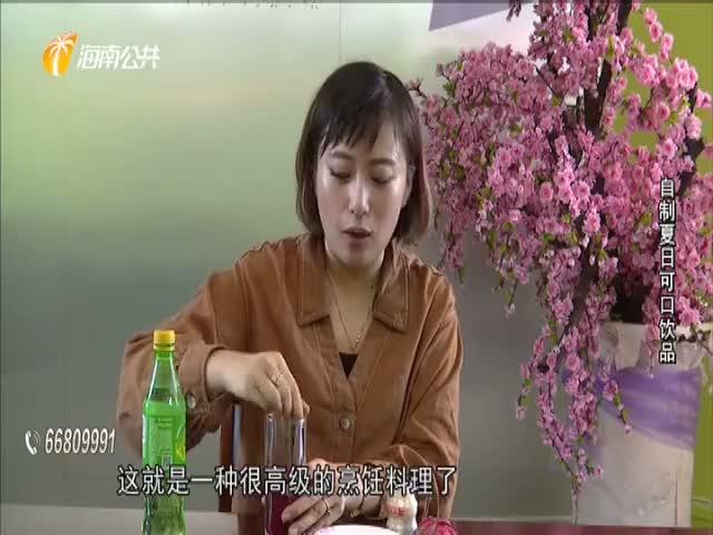 生活小妙招:自制夏日可口饮品
