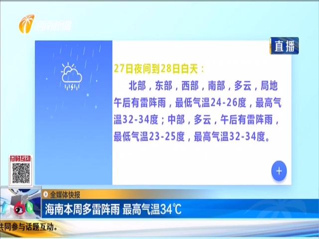 海南本周多雷阵雨 最高气温34°C