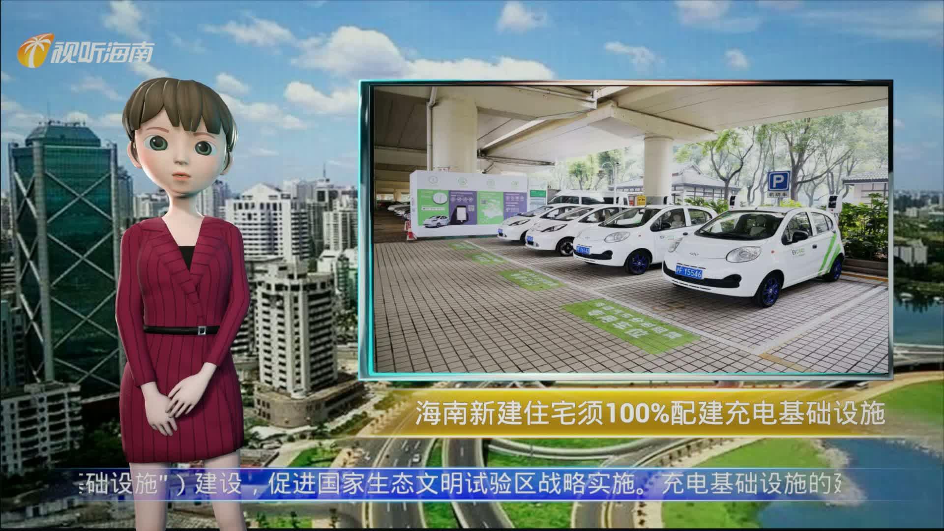 AI播報 海南新建住宅須100%配建充電基礎設施