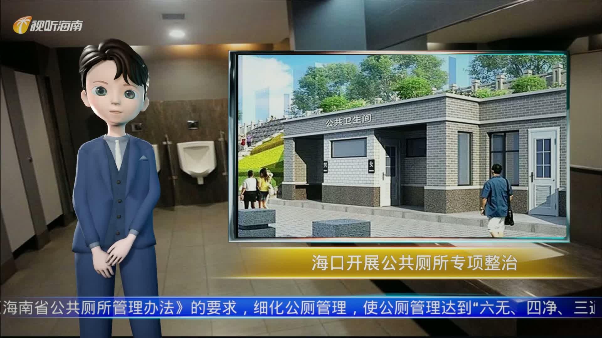 AI播报|海口开展公共厕所专项整治 两个月督办整改公厕问题960宗