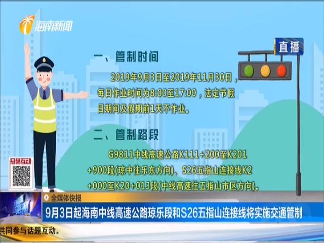 9月3日起海南中线高速公路琼乐段和S26五指山连接线将实施交通管制