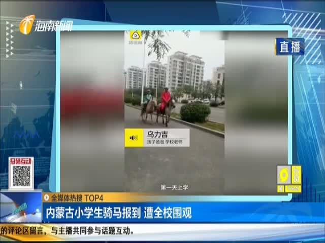 内蒙古小学生骑马报到 遭全校围观