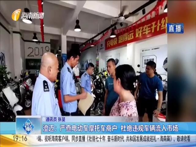 澄邁:嚴查電動車摩托車商戶 杜絕違規車輛流入市場