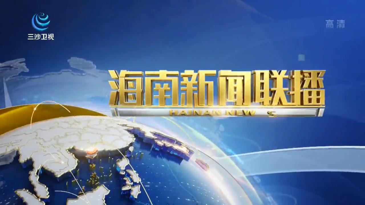 《海南新闻联播》2019年08月25日