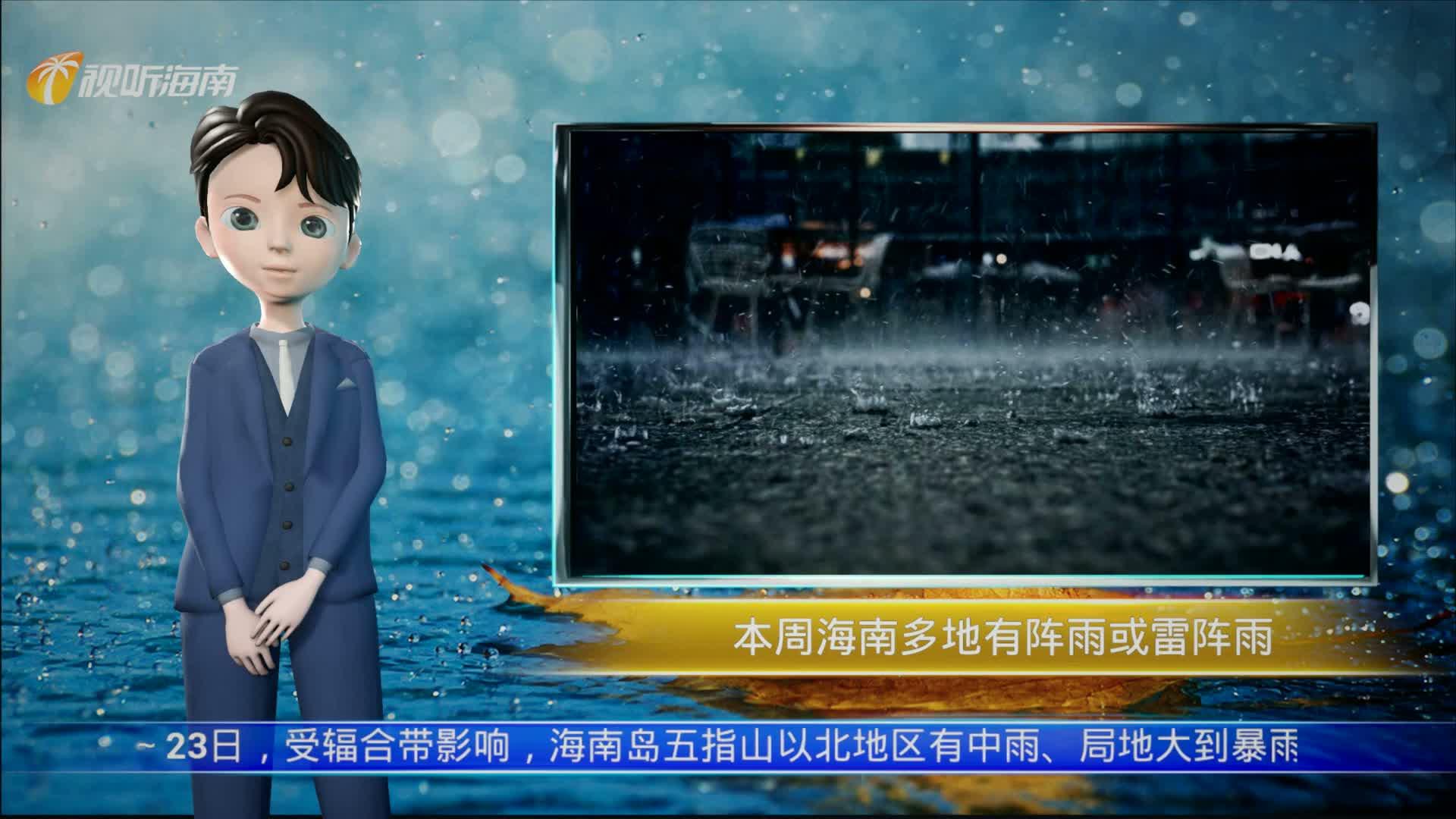 AI播報|一大波雨在路上!本周海南多地有陣雨或雷陣雨