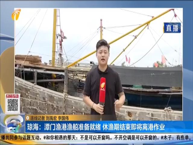 瓊海:潭門漁港漁船準備就緒 休漁期結束即將離港作業