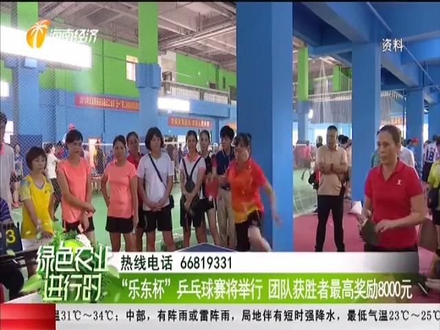 """""""乐东杯""""兵乓球赛将举行 团队获胜者最高奖励8000元"""