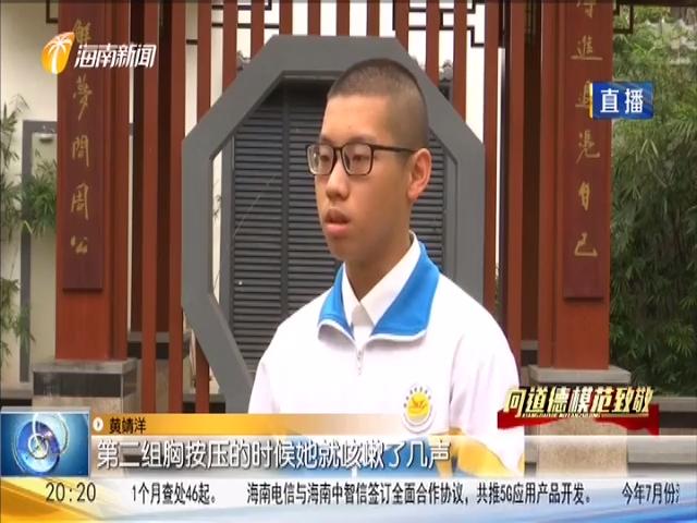 第七届海南省道德模范候选人事迹展播 黄靖洋:17岁急救小英雄
