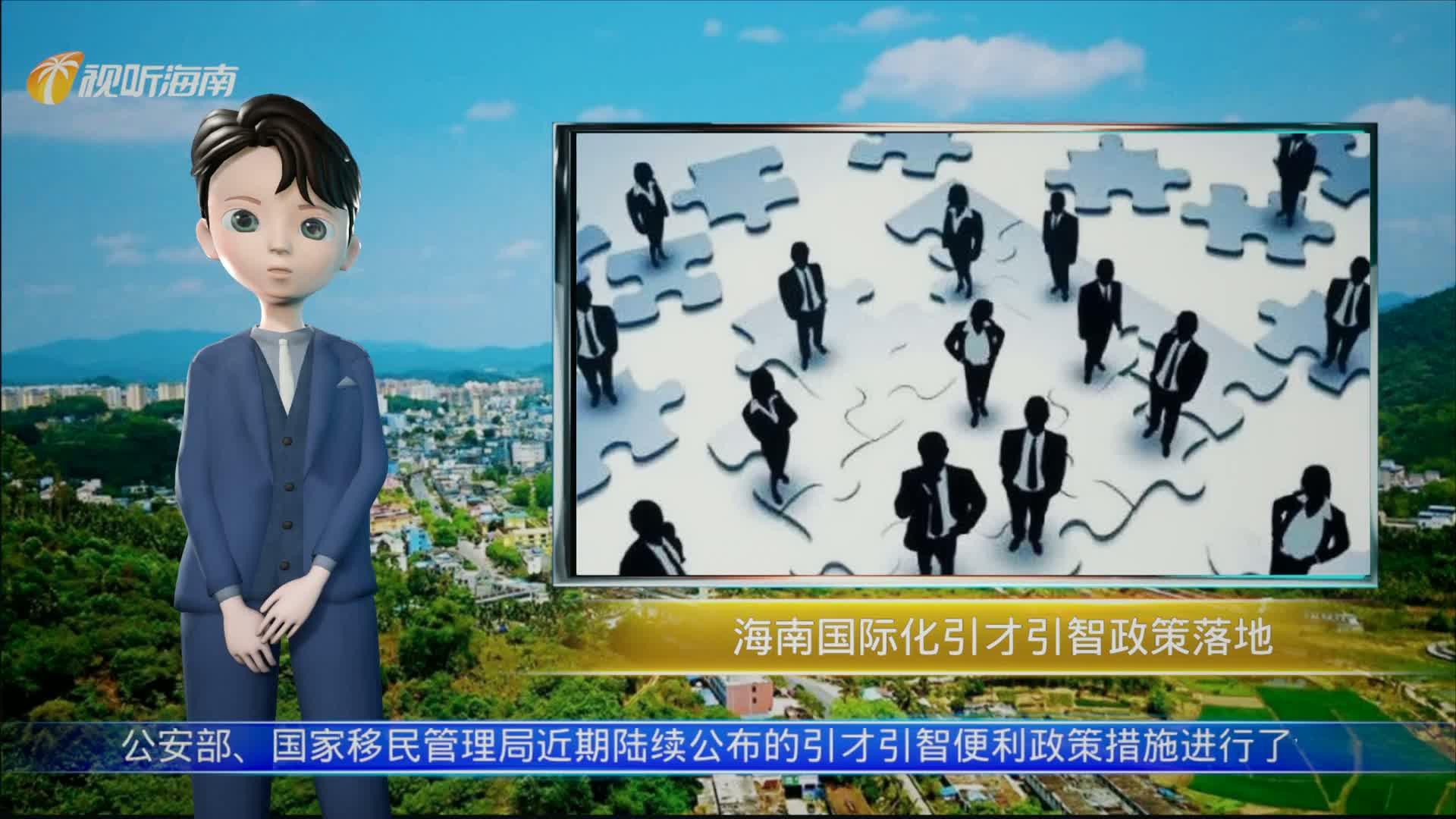 AI播报|海南国际化引才引智政策落地 扩大外国人才申请永久居留对象范围
